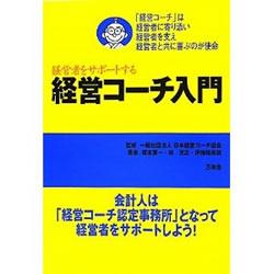 book_keieicoach.jpg