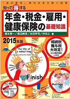 「知って得する年金・税金・雇用・健康保険の基礎知識」2015年度版